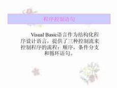 [宝典]vb设计基础