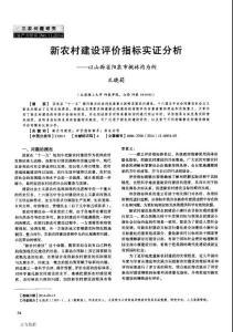 新农村建设评价指标实证分析——以山西省阳泉市桃林沟为例