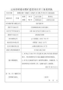 云南省昭通市煤矿建设项目开工备案回执
