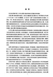 试论中国三十年代左翼小说创作——以茅盾、丁玲、柔石作品为中心论文