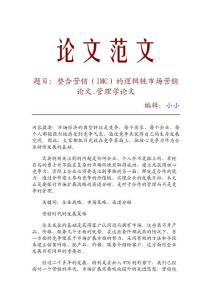 【精品推荐】整合营销(IMC)的逻辑链市场营销论文_管理学论文_7783