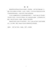 南昌CNG加气母站的设计