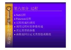 Visual Basic程序设计实训教程 教学课件 ppt 作者 陆剑锋 主编 俞伟新 颜忠胜 副主编 ch06  过程