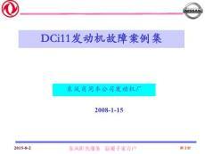 dci11发动机故障案例集培训教材最新版