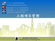 9工程项目资源与信息管理