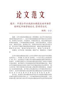 【精品推荐】中国公开水域游泳横渡运动市场营销研究市场营销论文_管理学论文_7325