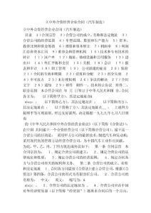 设立中外合资经营企业【w88优德官网网址】合同(汽车制造)