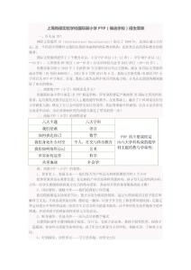 上海尚德实验学校国际部小学pyp(候选学校)招生简章【直接打印】