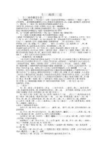 【精品】护坡技术综述