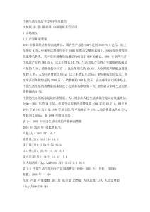 中国生活用纸行业2004年度报告