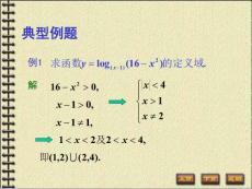 【微积分】习题课