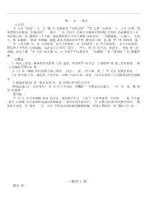 北师大版六年级语文上册教案全册