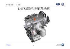 一汽大众1.4 TSI 涡轮增压发动机培训(上)