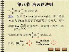【微积分】洛必达法则