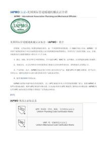 IAPMO认证-美国国际管道暖通机械认证介绍
