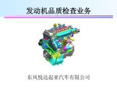 P-发动机品质检查业务(精品)