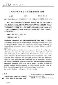 高粱苏丹草杂交种的选育利用和问题