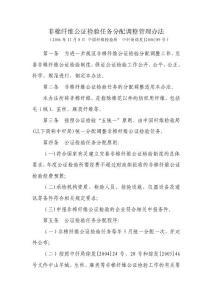 非棉纤维公证检验任务分配调整管理办法(精品)