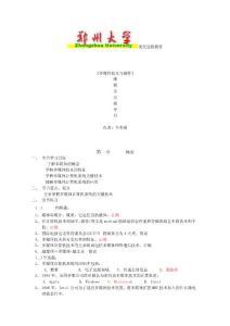 郑州大学现代远程教育《多媒体技术与制作》课程学习指导书【兼答案】(精品)