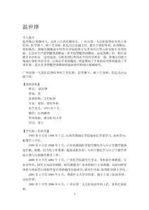 温世锋-广州市第一人民医师脊柱外科主任医师个人简历
