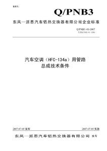 QPNB3-01-2007汽車空調(HFC-134a)用管路總成技術條件