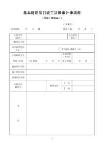 基本建设项目竣工决算审计申请表