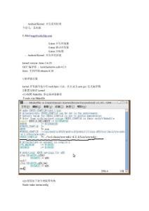 android kernel 开发培训资料