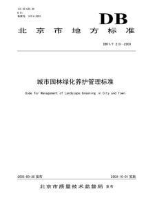 北京市地方标准城市园林绿化养护管理标准