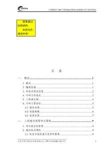 wcdma网配套本地传输网工程项目可行性研究报告