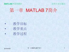 MATLAB_7简明教程[论文设计]
