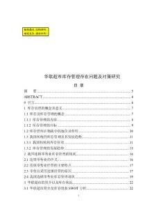 华联超市库存管理存在问题及对策研究