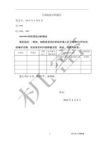 专利侵权分析报告-参考模板-20150408