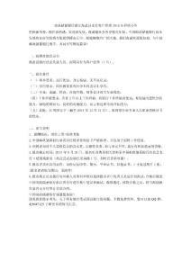 中国邮政储蓄银行浙江海盐县支行客户经理2015年招聘公告