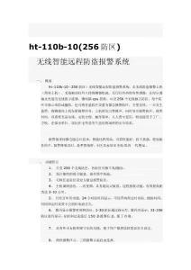 [宝典]ht-110b-10(256防区)无线远程智能防盗报警系统仿单