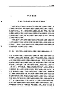 上海市社区获得性肺炎的流行病学研究