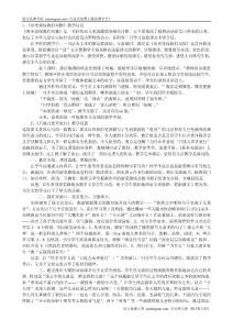 苏教版小学语文五年级下册教学参考资料合集(网友整理32页)