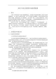 2011年武汉别墅市场前景预测