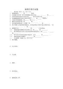 【精】植物生物学试题46661(论文资料)