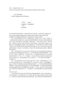 四川农业公司规划设计方案