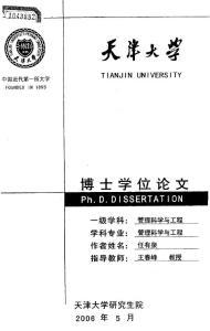管理科学与工程博士论文_中国商业银行操作风险管理研究