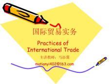 国际贸易术语及相关案例