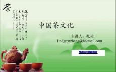 中��茶文≡化