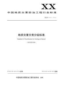 中国地质灾害防治工程行业标准