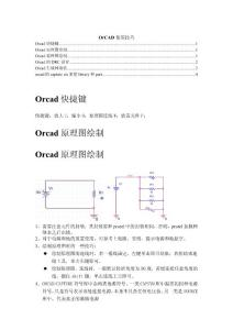 OrCAD输出protel网络表