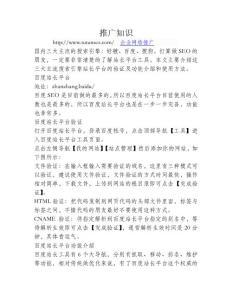 各大站长平台验证及使用介绍(百度、搜狗、好膄)