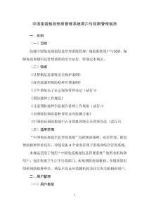 中国免疫规划信息管理系统用户与权限管理规范