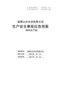 淄博山水水泥有限公司生产安全事故应急预案