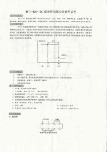 DT-KS-2C温度控制器安装..