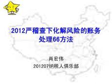 2012严稽查下化解风险的账务处理66方法(纳税人俱乐部)