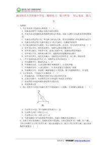 2014年湖南师范大学附属中..